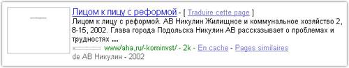 Google : Nom de domaine russe mal formé