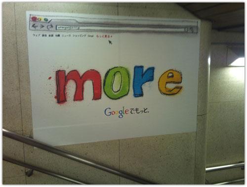 Publicité More with Google - Chrome