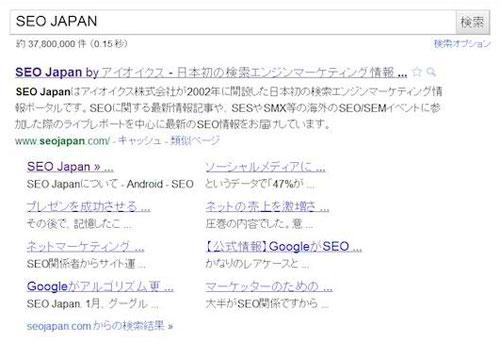 Google : Description de sitelinks